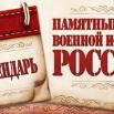 Памятные даты заставка.png